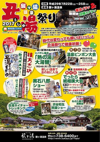 15_丑湯祭り2017a.jpg